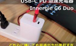 【レビュー】これどっちがPC用だっけ?が解決!「Innergie C6 Duo 63W 2ポート USB-C PD 急速充電器」~63Wの大電力でノートPCもスマホもタブレットもOK