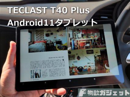 【レビュー】2万円でサクサクAndroidタブ「TECLASTT40 Plus」~この価格でAnTuTu23万点で4スピーカーで2000×1200解像度の高画質は言う事がない