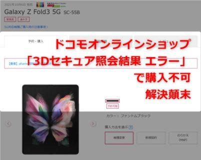 ドコモオンラインショップで購入時「3Dセキュア照会結果 パスワードエラー 58096」で購入できない! dカード決済が上手くいかない時の対処方法