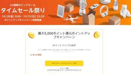 """""""事前エントリー""""忘れるな! 10月29日(金)~「Amazonタイムセール祭り」開催~セールで安いのに更に最大5000ポイント還元"""