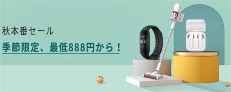 Mi Band6グローバル版がなんと3000円! Gshopperで「秋本番セール」が開催中~Xiaomiハンディ掃除機、Mi Watch Liteなどが激安価格に