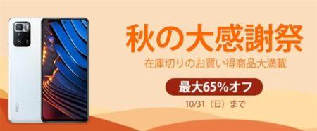 超売れ筋Androidタブ「TECLAST T40 Plus」「ALLDOCUBE iPlay40H」が約2万円など~Banggoodで日本向けクーポンがアツイ「秋の大感謝祭セール」開催中